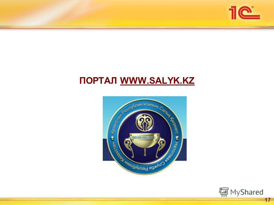 ПОРТАЛ WWW.SALYK.KZ 17