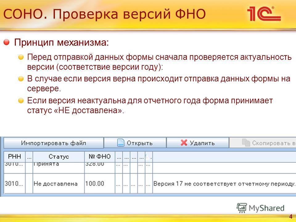 Принцип механизма: Перед отправкой данных формы сначала проверяется актуальность версии (соответствие версии году): В случае если версия верна происходит отправка данных формы на сервере. Если версия неактуальна для отчетного года форма принимает ста