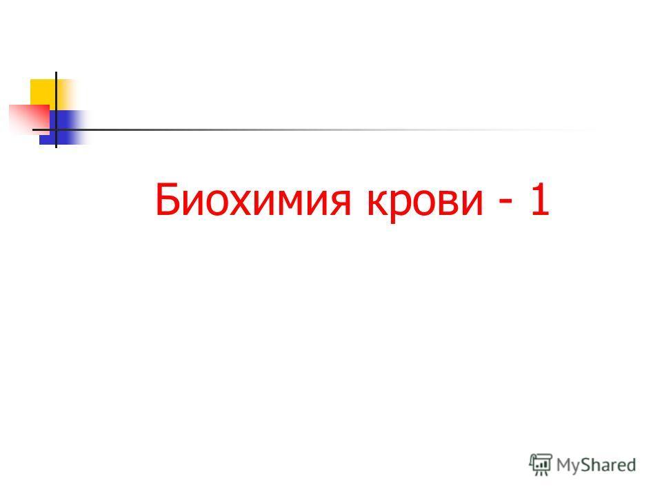Биохимия крови - 1
