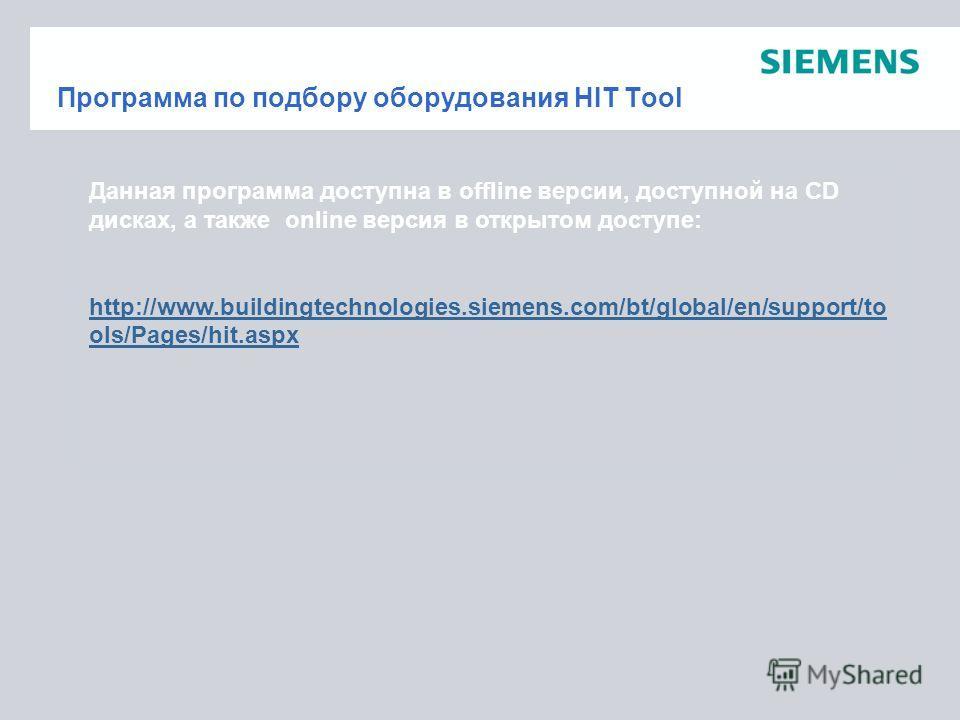 Программа по подбору оборудования HIT Tool Данная программа доступна в offline версии, доступной на CD дисках, а также online версия в открытом доступе: http://www.buildingtechnologies.siemens.com/bt/global/en/support/to ols/Pages/hit.aspx