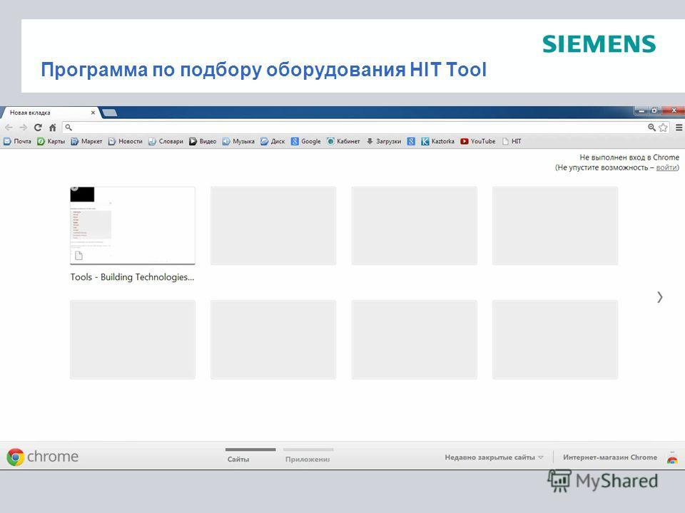 Программа по подбору оборудования HIT Tool