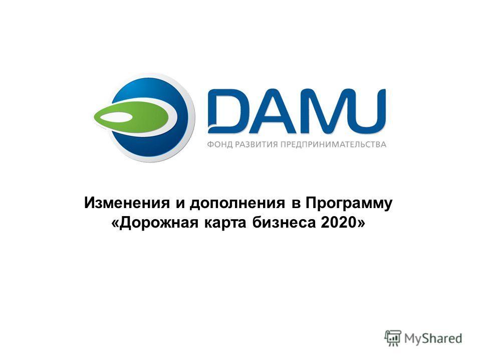 Изменения и дополнения в Программу «Дорожная карта бизнеса 2020»
