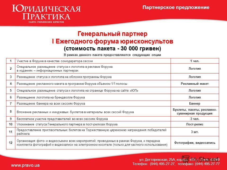 www.pravo.ua Генеральный партнер I Ежегодного форума юрисконсультов (стоимость пакета - 30 000 гривен) Генеральный партнер I Ежегодного форума юрисконсультов (стоимость пакета - 30 000 гривен) В рамках данного пакета предоставляются следующие опции у