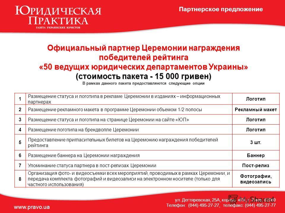 www.pravo.ua Официальный партнер Церемонии награждения победителей рейтинга «50 ведущих юридических департаментов Украины» (стоимость пакета - 15 000 гривен) (стоимость пакета - 15 000 гривен) В рамках данного пакета предоставляются следующие опции у