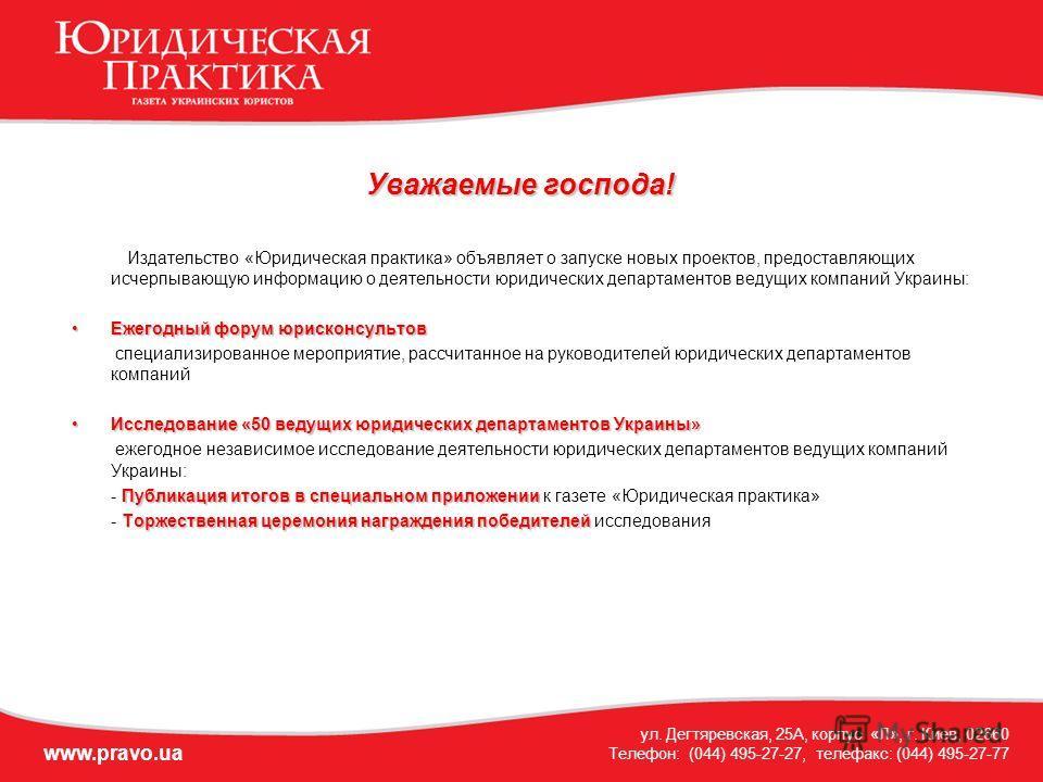 Уважаемые господа! Издательство «Юридическая практика» объявляет о запуске новых проектов, предоставляющих исчерпывающую информацию о деятельности юридических департаментов ведущих компаний Украины: Ежегодный форум юрисконсультовЕжегодный форум юриск