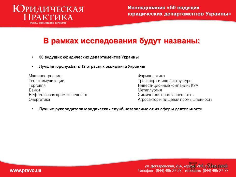 В рамках исследования будут названы: 50 ведущих юридических департаментов Украины Лучшие юрслужбы в 12 отраслях экономики Украины МашиностроениеФармацевтика ТелекоммуникацииТранспорт и инфраструктура ТорговляИнвестиционные компании / КУА Банки Металл