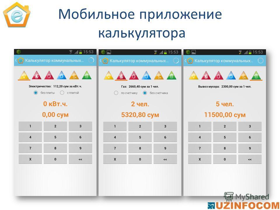 Мобильное приложение калькулятора