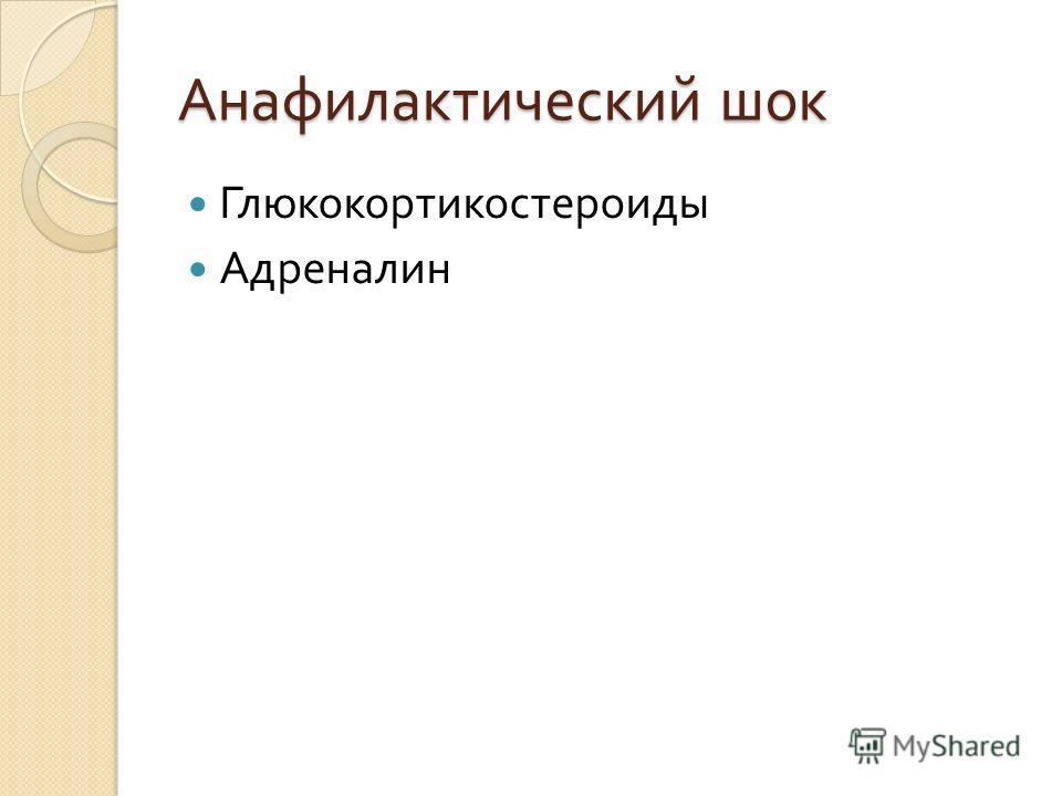 Анафилактический шок Глюкокортикостероиды Адреналин