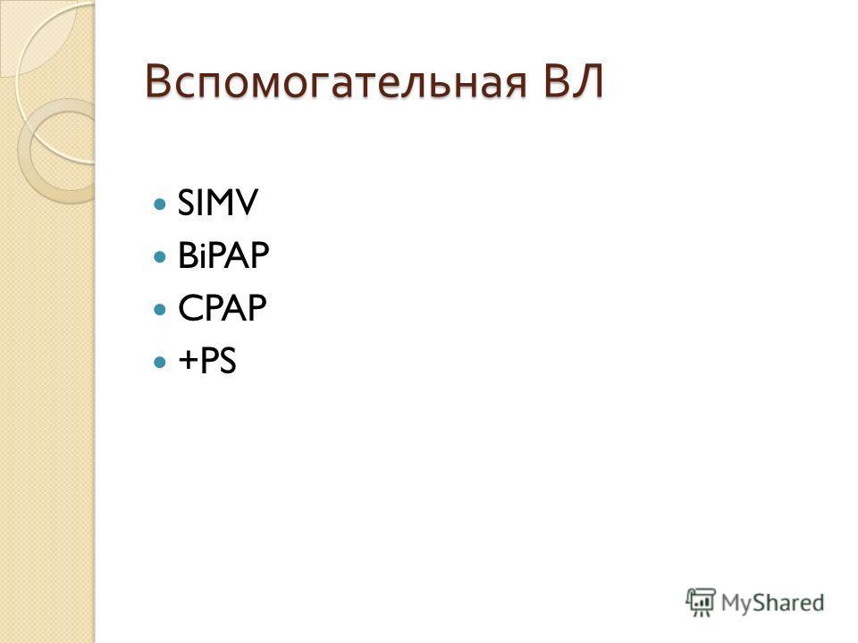 Вспомогательная ВЛ SIMV BiPAP CPAP +PS