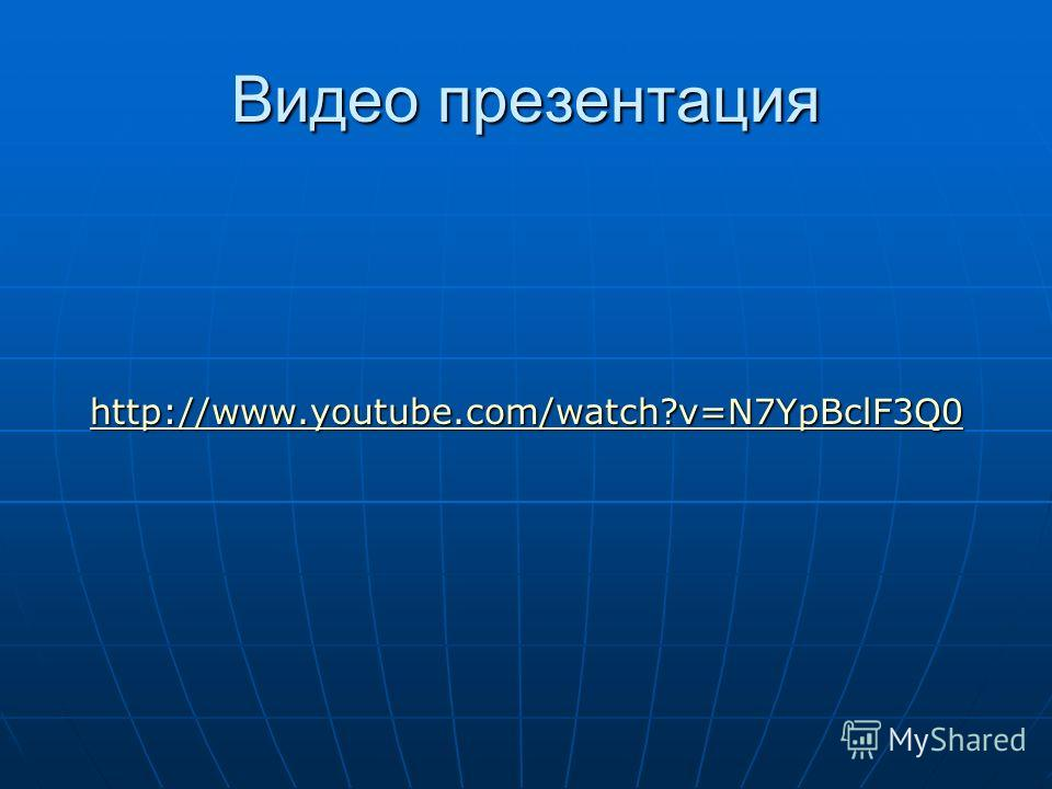 Видео презентация http://www.youtube.com/watch?v=N7YpBclF3Q0