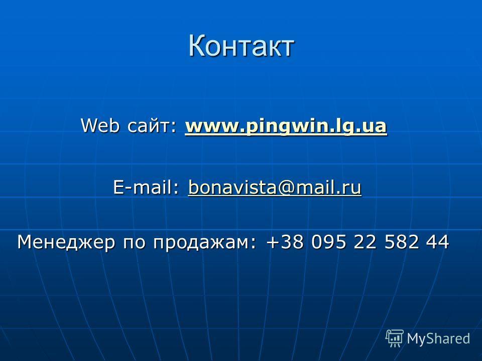 Контакт Web сайт: www.pingwin.lg.ua www.pingwin.lg.uawww.pingwin.lg.ua E-mail: bonavista@mail.ru E-mail: bonavista@mail.rubonavista@mail.ru Менеджер по продажам: +38 095 22 582 44