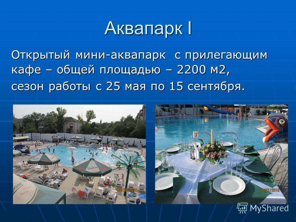 Аквапарк I Открытый мини-аквапарк с прилегающим кафе – общей площадью – 2200 м 2, сезон работы с 25 мая по 15 сентября.