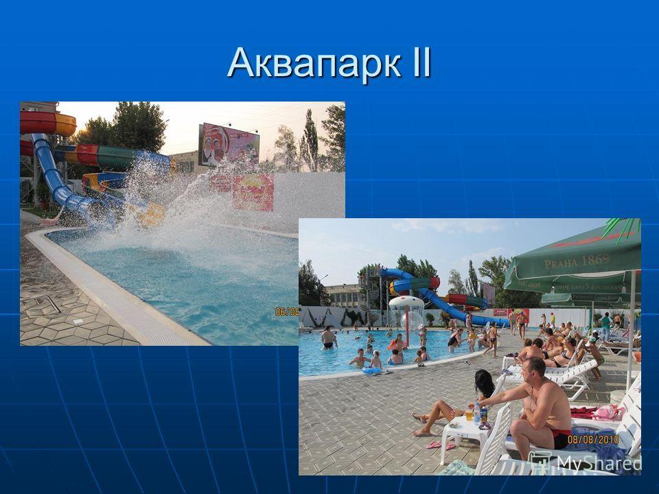 Аквапарк II