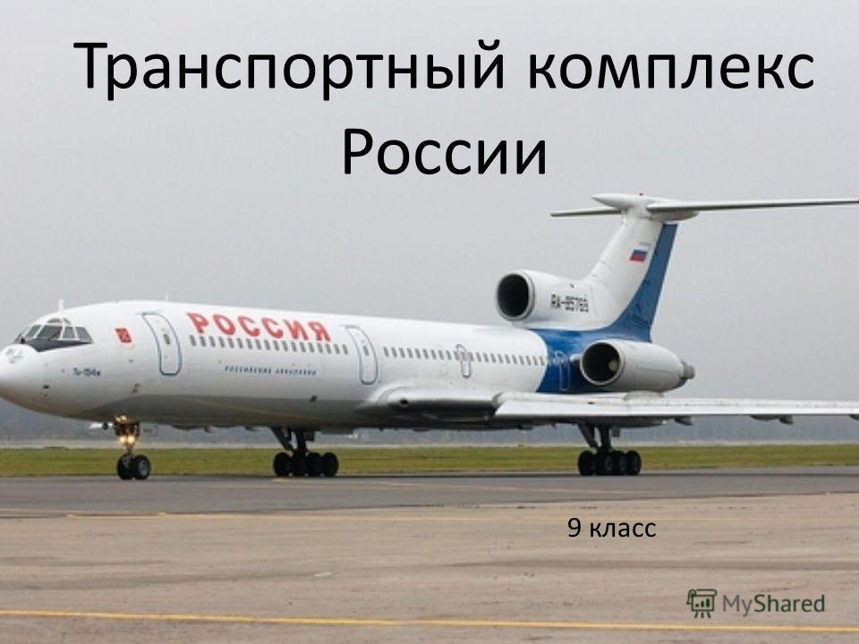 Транспортный комплекс России 9 класс