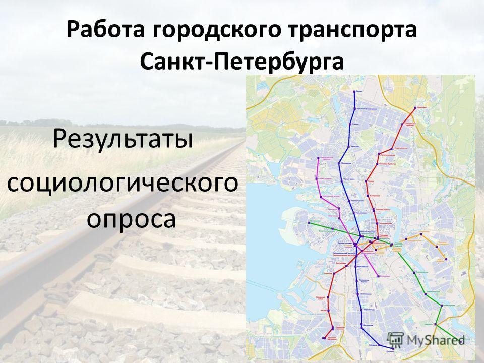 Работа городского транспорта Санкт-Петербурга Результаты социологического опроса
