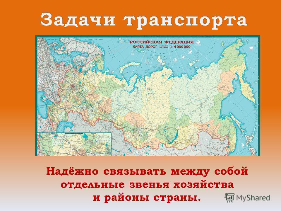 Надёжно связывать между собой отдельные звенья хозяйства и районы страны.