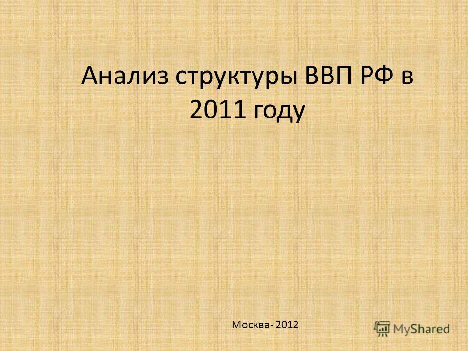 Анализ структуры ВВП РФ в 2011 году Москва- 2012
