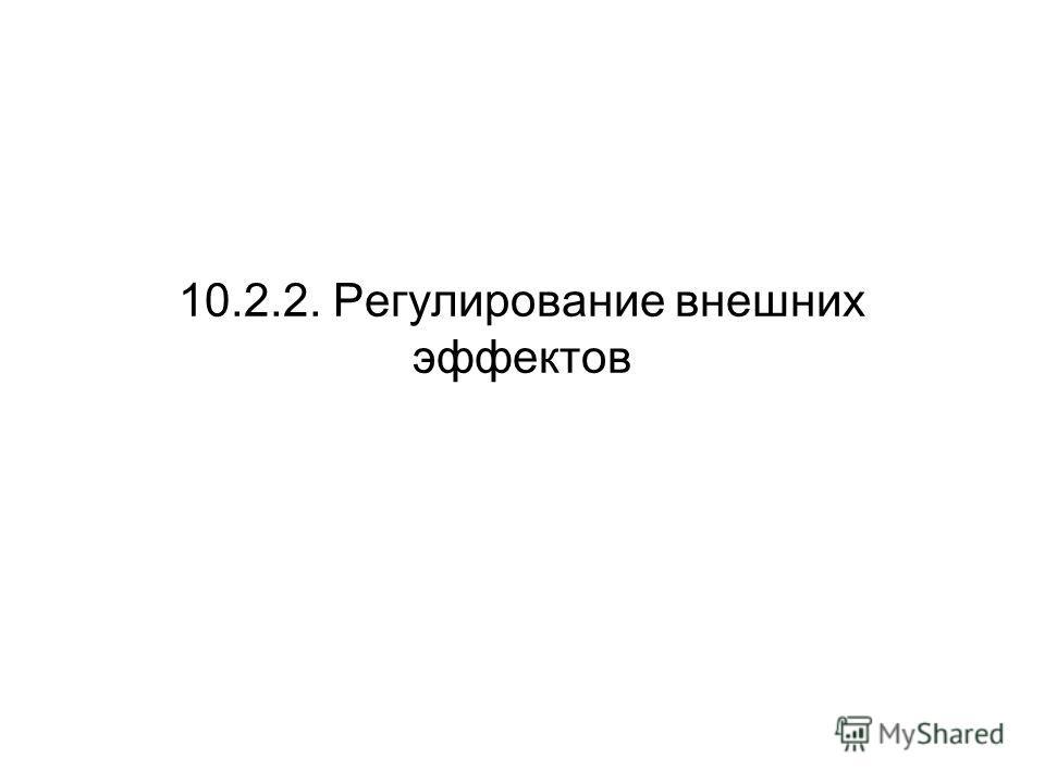 10.2.2. Регулирование внешних эффектов