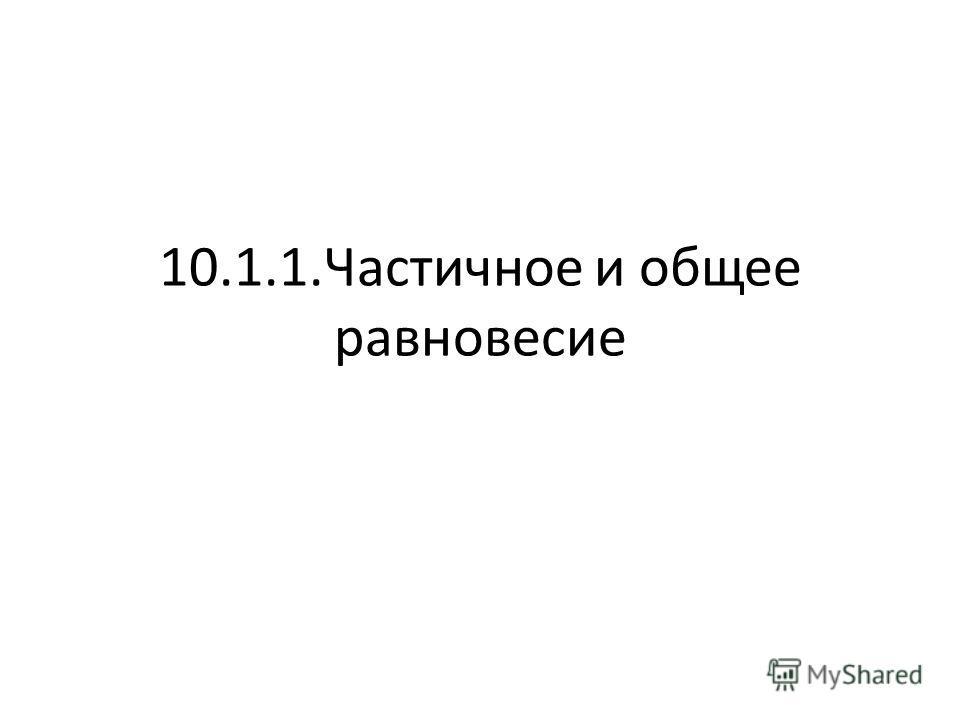 10.1.1.Частичное и общее равновесие