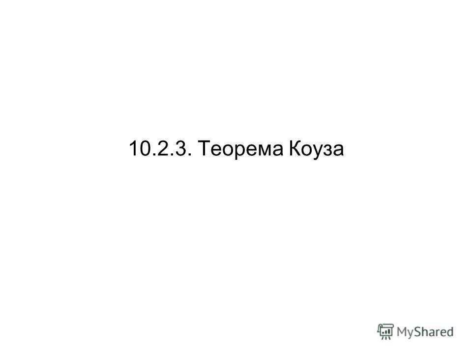 10.2.3. Теорема Коуза