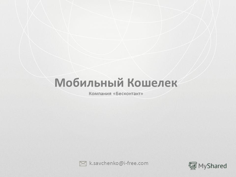 k.savchenko@i-free.com Мобильный Кошелек Компания «Бесконтакт»
