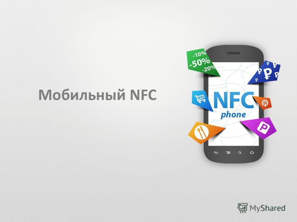 Мобильный NFC