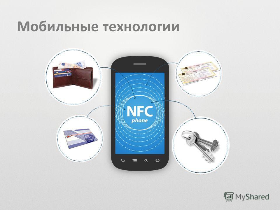 Мобильные технологии