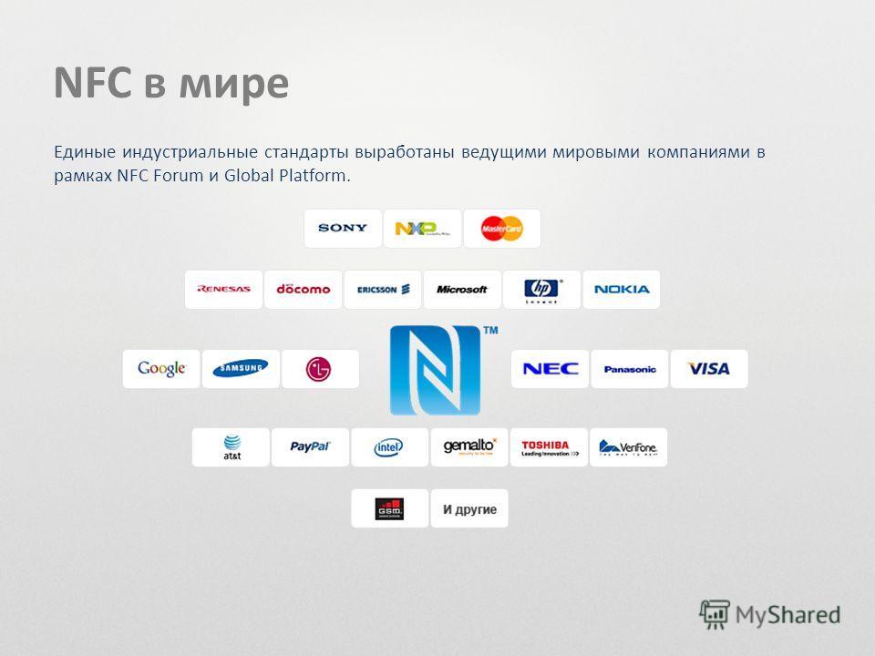 NFC в мире Единые индустриальные стандарты выработаны ведущими мировыми компаниями в рамках NFC Forum и Global Platform.