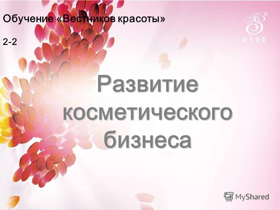 Развитие косметического бизнеса Обучение «Вестников красоты» 2-2