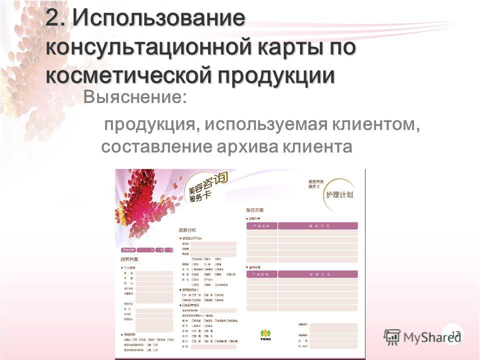 17 Выяснение: продукция, используемая клиентом, составление архива клиента 2. Использование консультационной карты по косметической продукции