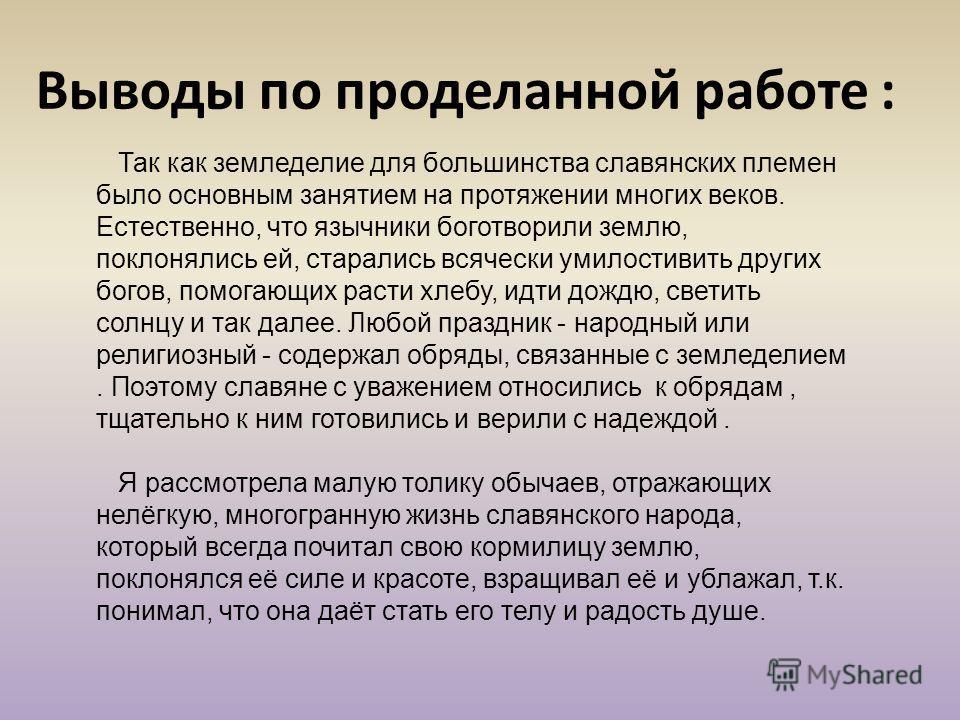 Выводы по проделанной работе : Так как земледелие для большинства славянских племен было основным занятием на протяжении многих веков. Естественно, что язычники боготворили землю, поклонялись ей, старались всячески умилостивить других богов, помогающ