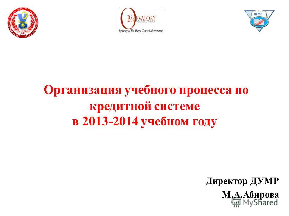 Организация учебного процесса по кредитной системе в 2013-2014 учебном году Директор ДУМР М.А.Абирова