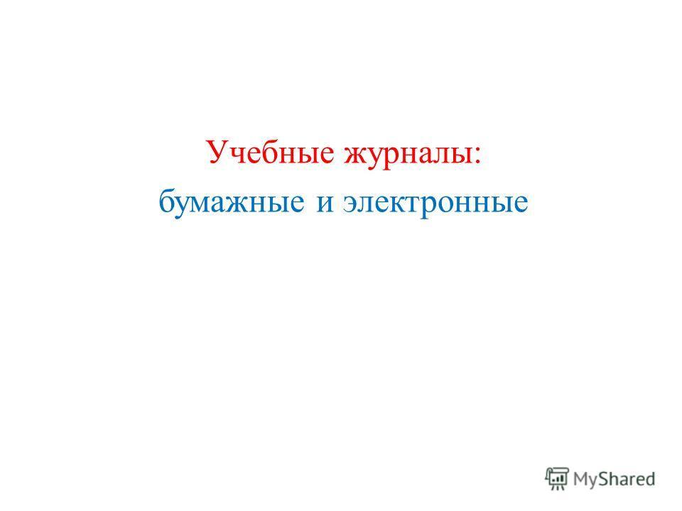 Учебные журналы: бумажные и электронные