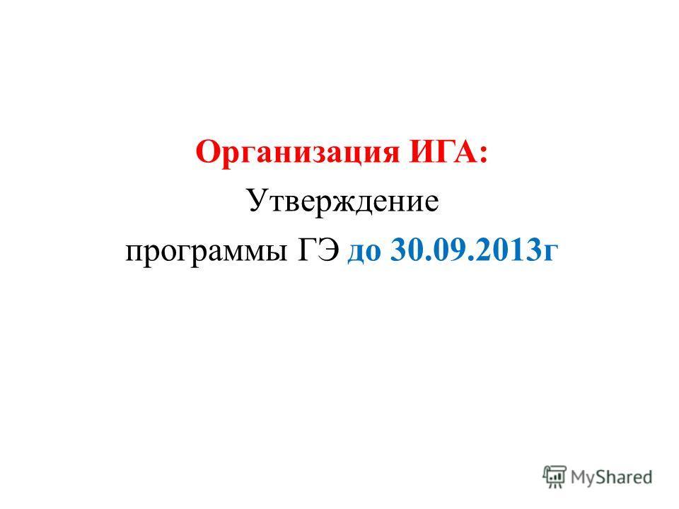 Организация ИГА: Утверждение программы ГЭ до 30.09.2013г