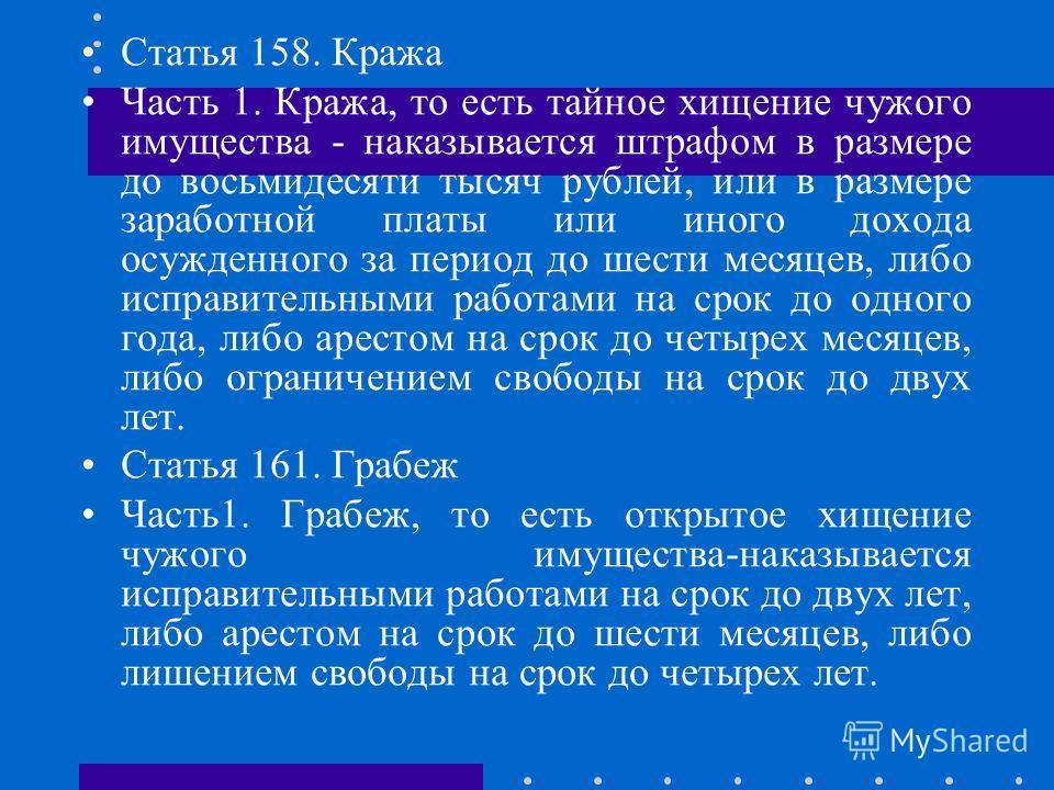 Уголовный кодекс Российской Федерации Статья 116. Побои Часть1.Нанесение побоев или совершение иных насильственных действий, причинивших физическую боль, но не убийство- наказываются штрафом в размере сорока тысяч рублей или в размере заработной плат