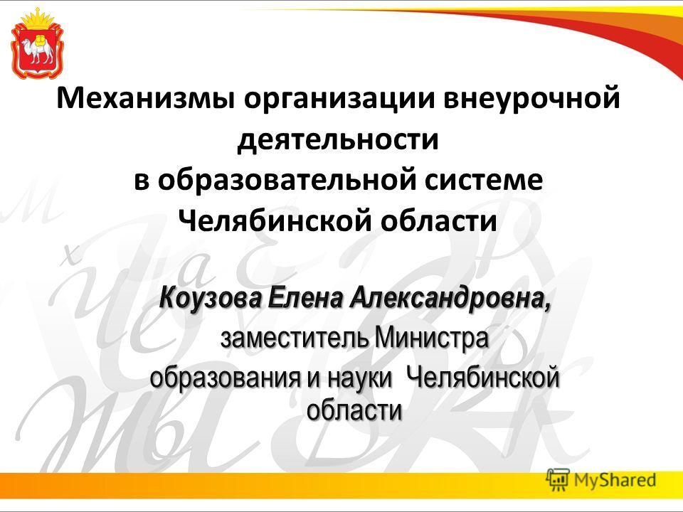 Механизмы организации внеурочной деятельности в образовательной системе Челябинской области