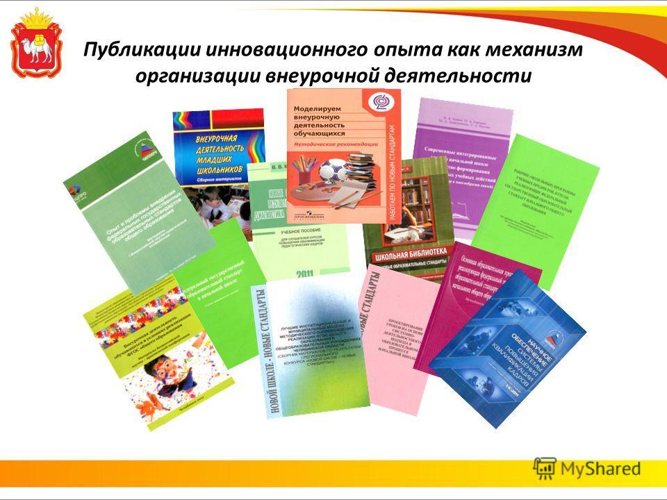 Публикации инновационного опыта как механизм организации внеурочной деятельности