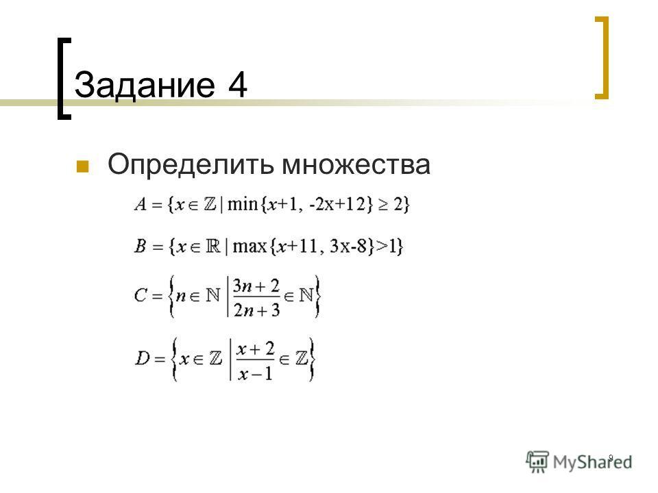 9 Задание 4 Определить множества