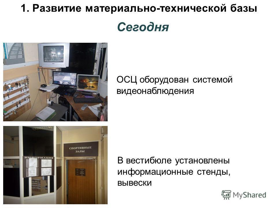 Сегодня ОСЦ оборудован системой видеонаблюдения В вестибюле установлены информационные стенды, вывески 1. Развитие материально-технической базы
