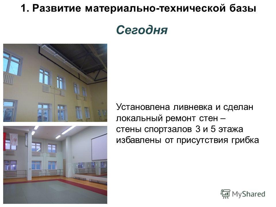 Сегодня Установлена ливневка и сделан локальный ремонт стен – стены спортзалов 3 и 5 этажа избавлены от присутствия грибка 1. Развитие материально-технической базы