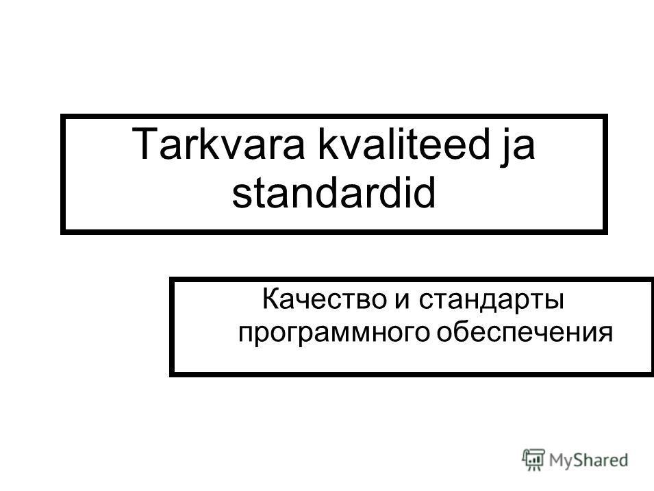 Tarkvara kvaliteed ja standardid Качество и стандарты программного обеспечения