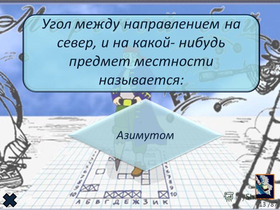 Азимутом 13 /87