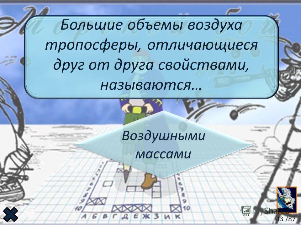Воздушными массами Воздушными массами 43 /87