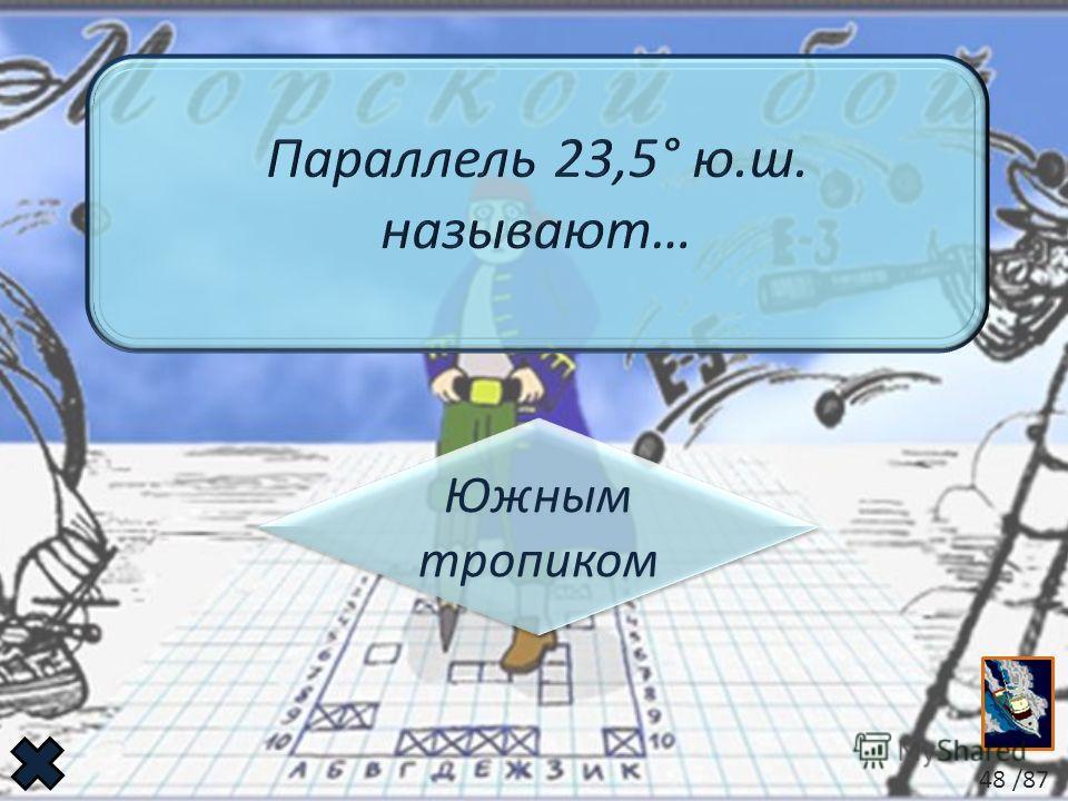 Южным тропиком Южным тропиком 48 /87