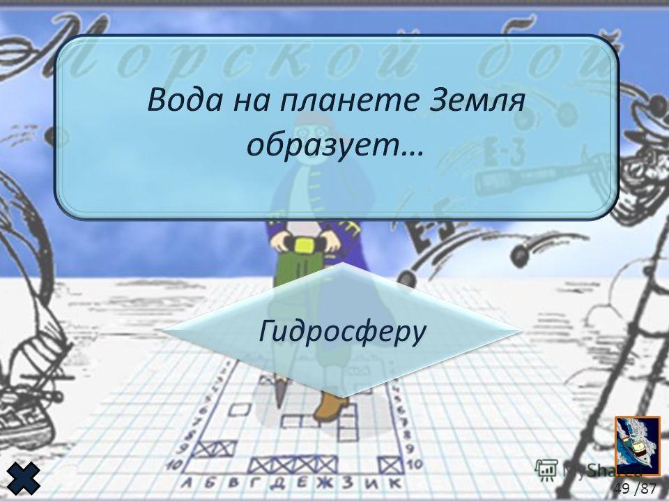 Гидросферу Гидросферу 49 /87