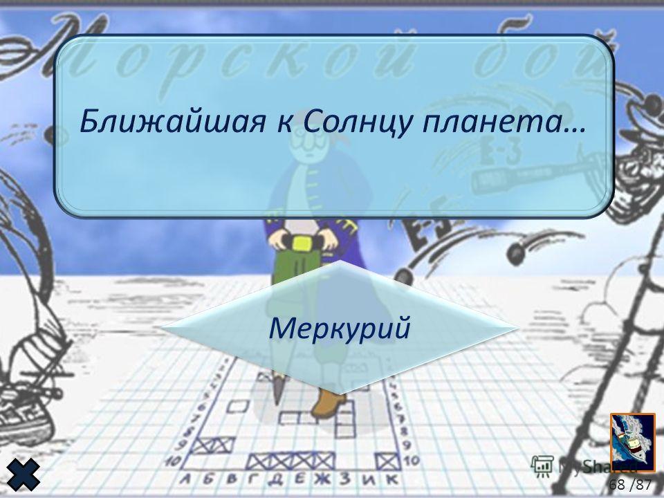 Меркурий 68 /87