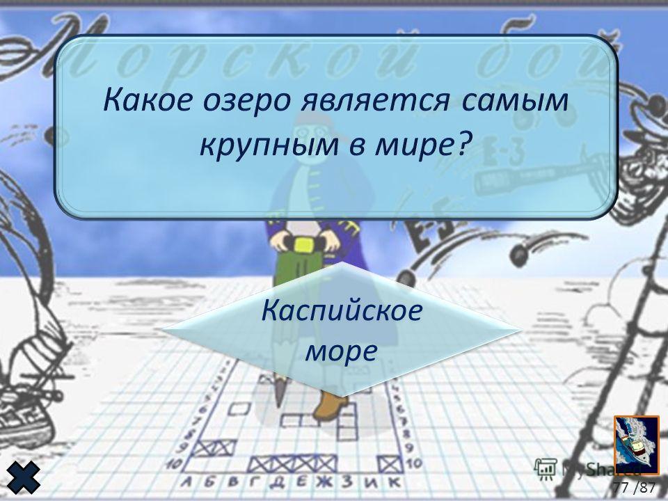 Каспийское море 77 /87