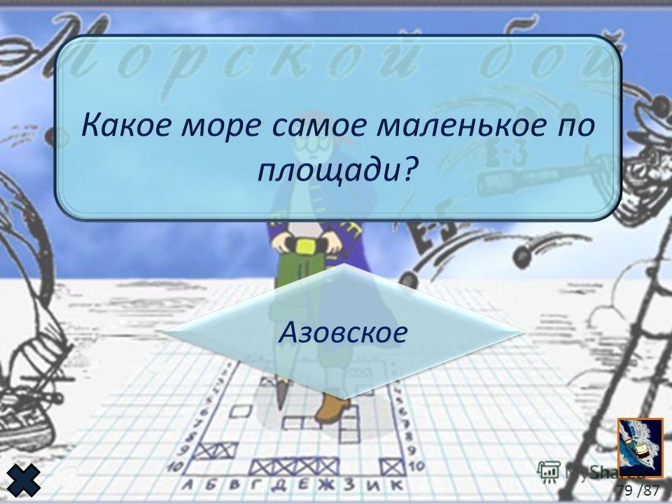 Азовское 79 /87