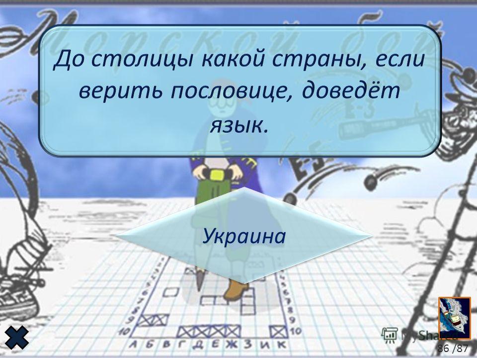Украина 86 /87