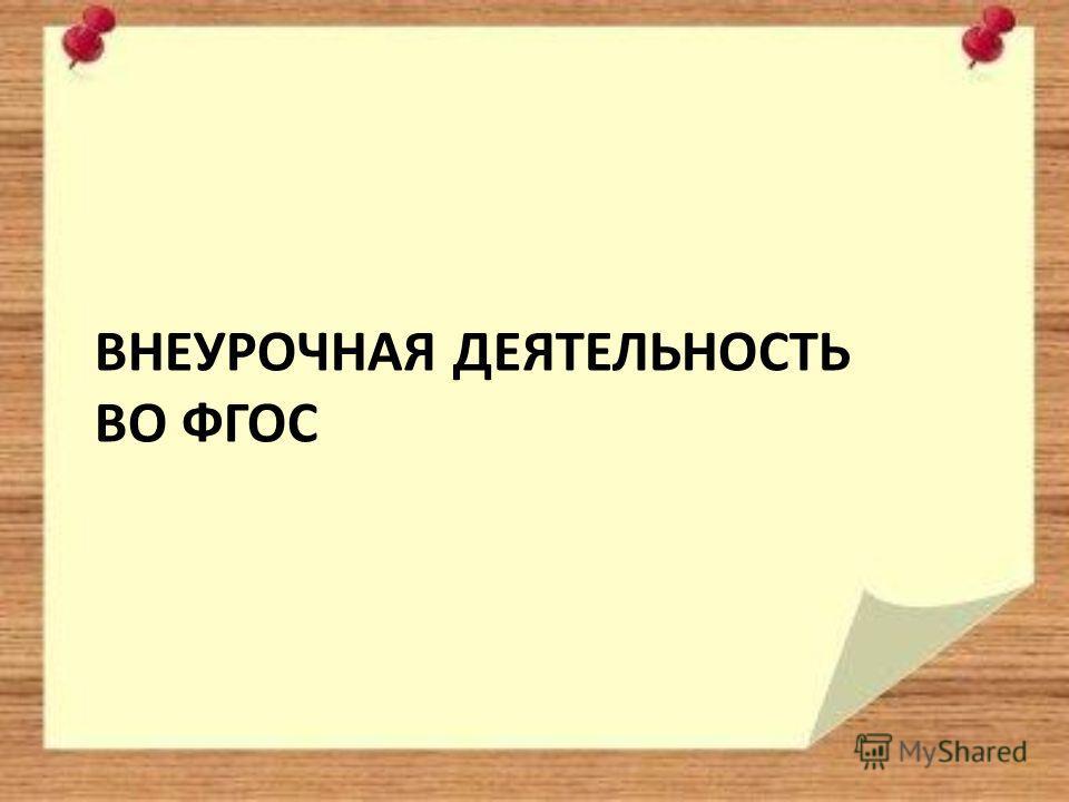 ВНЕУРОЧНАЯ ДЕЯТЕЛЬНОСТЬ ВО ФГОС